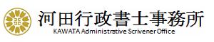 河田行政書士事務所