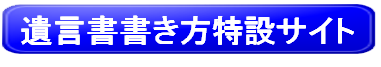 遺言書書き方特設サイト