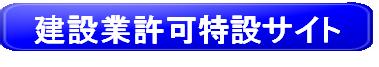 建設業許可特設サイト