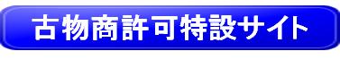 古物商許可特設サイト