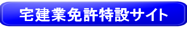 宅建業免許特設サイト